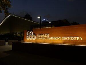 上海交響楽団音楽庁(ホール)入り口