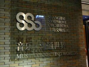 上海交響楽団音楽庁(ホール)の入り口看板