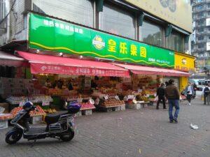 上海の果物店