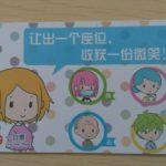 上海地下鉄の1日券・3日券は意外とお得