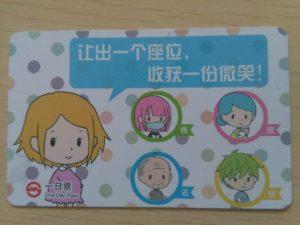 上海地下鉄1日券(一日票)