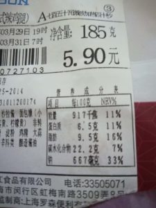 上海コンビニのおにぎりの成分表示