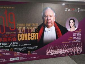 第九コンサートの看板
