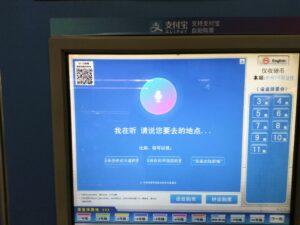 音声認識券売機の認識モード