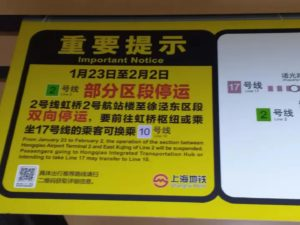 上海地下鉄2号線区間休止の表示