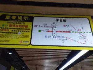 上海地下鉄2号線区間休止の表示2