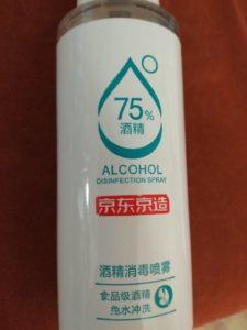 アルコール系消毒液