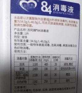 次亜塩素系消毒液の表示