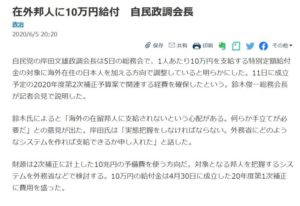 日経新聞の記事