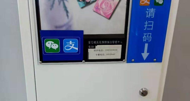 トイレティッシュの自販機