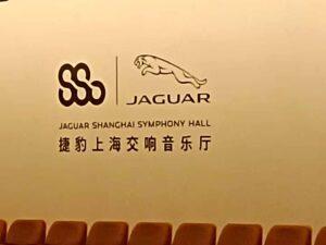 上海交響楽団ホール後ろ正面