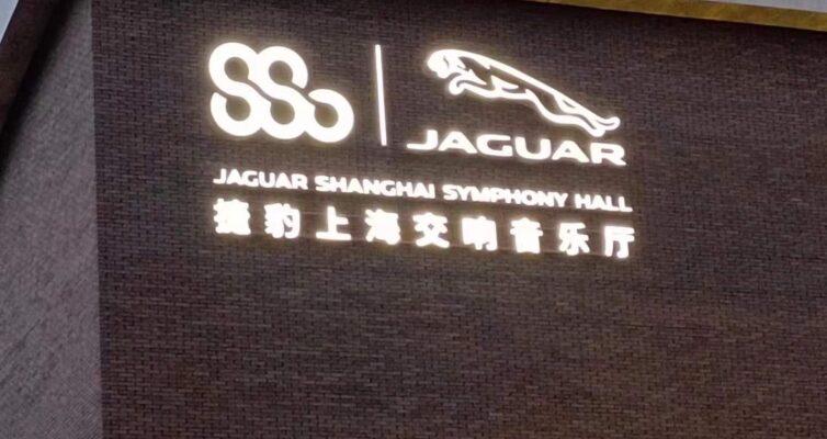 上海交響楽団コンサートホール外壁面