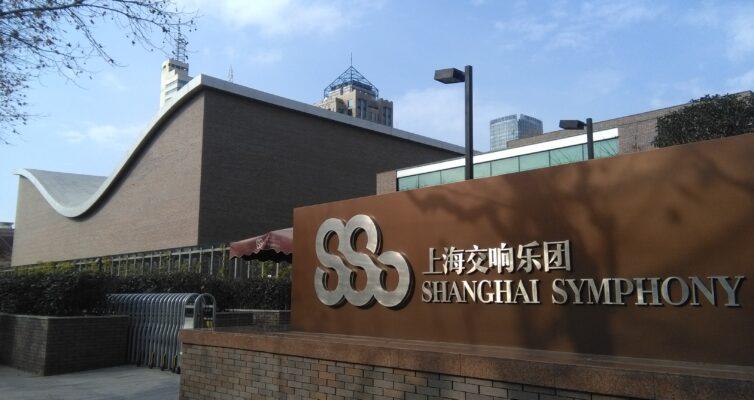 上海交響楽団音楽庁(コンサートホール))