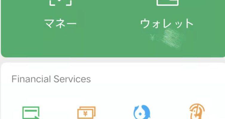 微信のPAY画面
