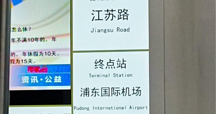 上海地下鉄の車内情報モニター